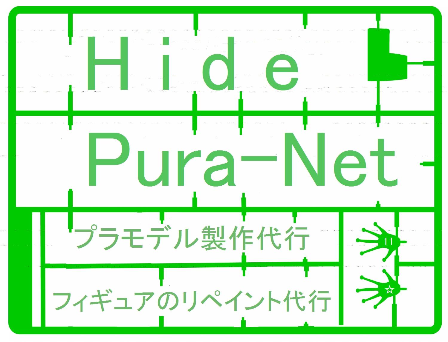 プラモデル ガンプラ製作代行 完成品販売のHidePura-Net